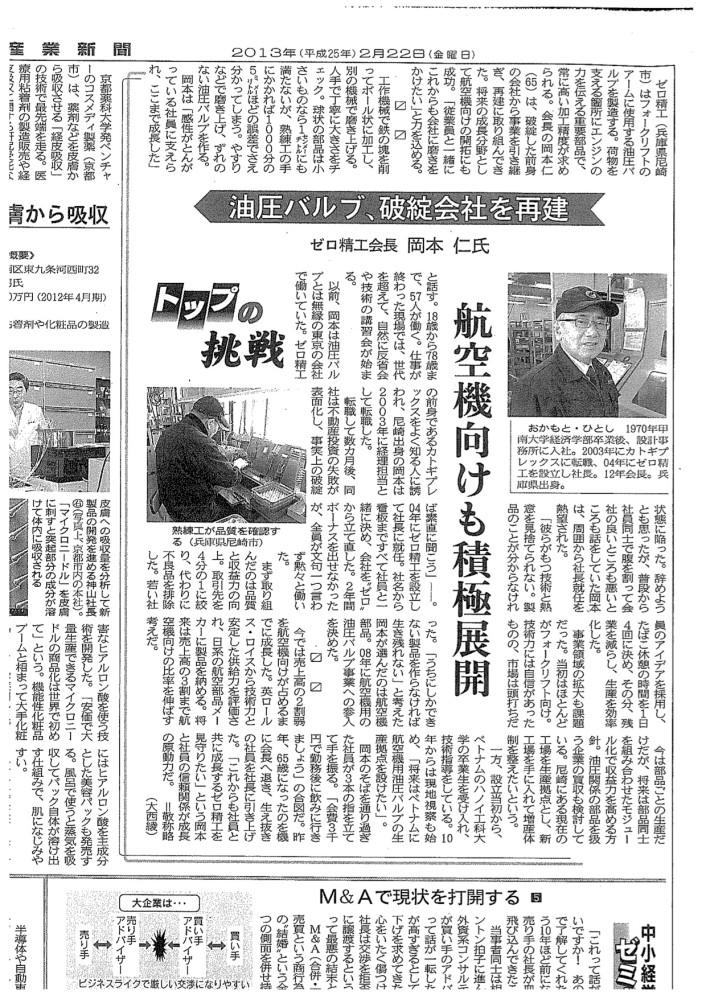 日経産業新聞25.2.22 (1)