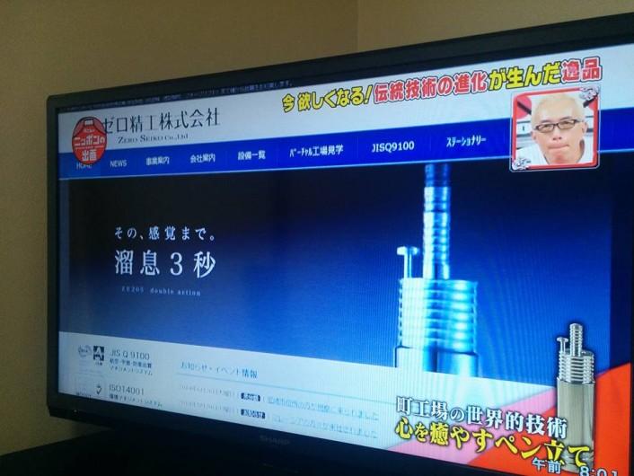 TBSの「所さんのにほんニッポンの出番」にて紹介されました。