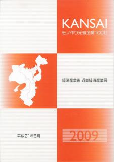 KANSAIモノ作り元気企業100社