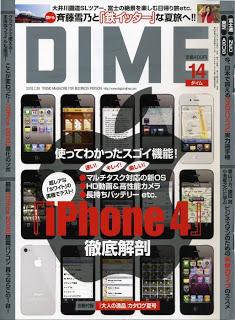 DIME 14号