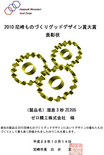 尼崎ものづくりグッドデザイン賞 表彰状