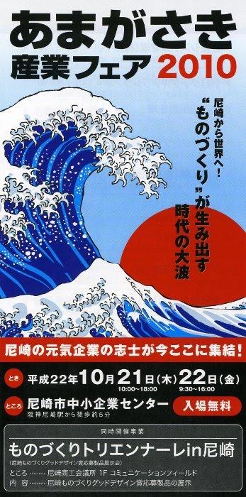 あまがさき産業フェア2010