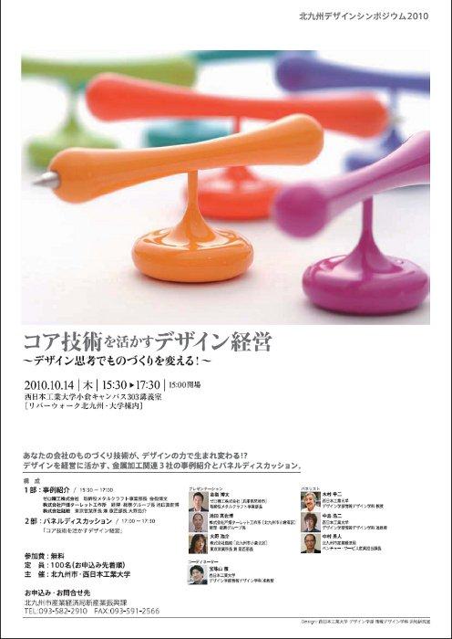 北九州デザインシンポジウム2010
