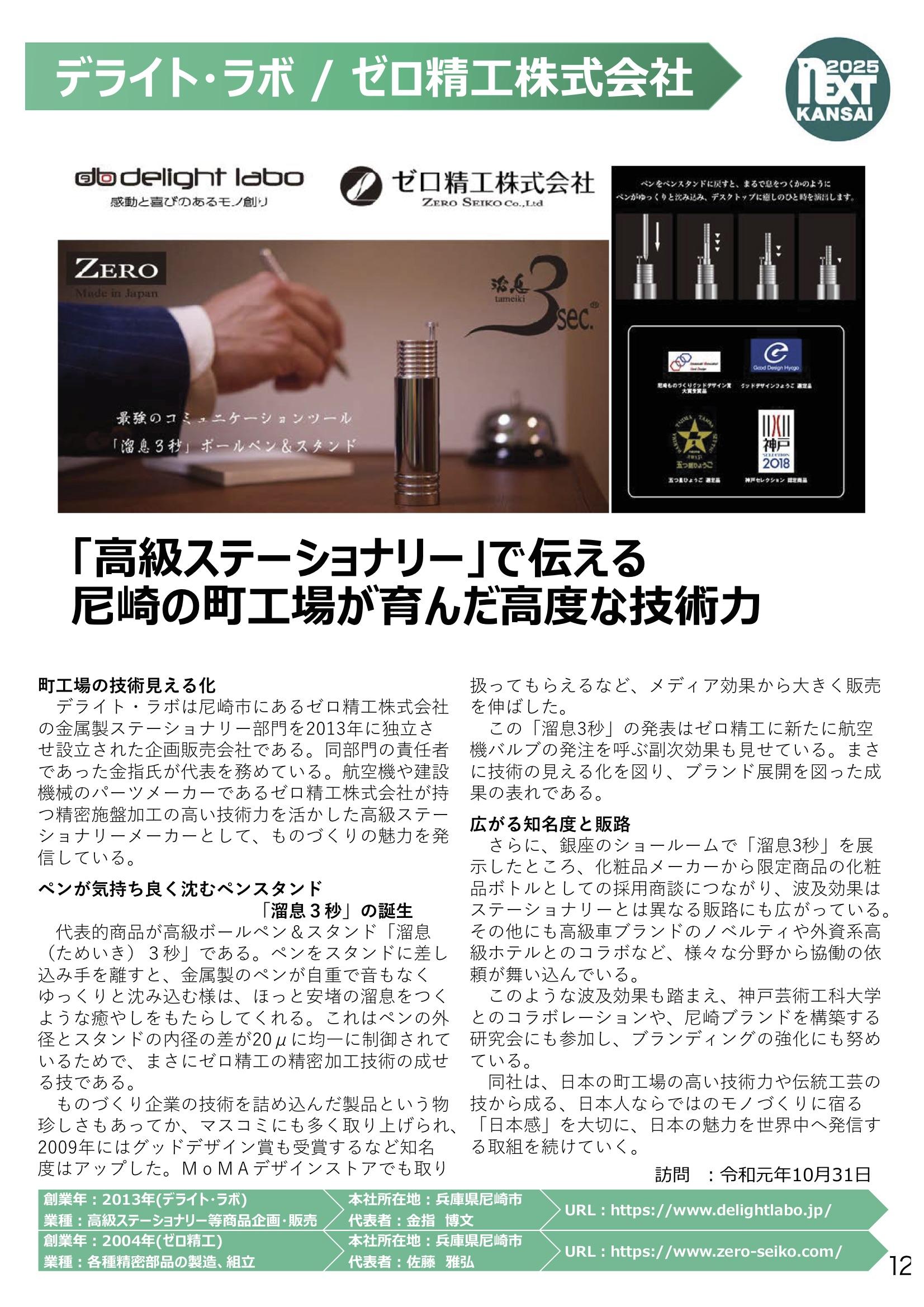 関西おもしろ企業事例集~企業訪問から見える新たな兆:KIZASHI~ Vol.7 尖る中小企業のブランディング編