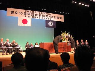 尼崎工業会創立50周年記念表彰式