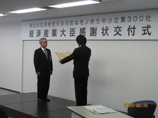 経済産業大臣感謝状交付式