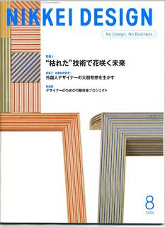 日経デザイン8月号